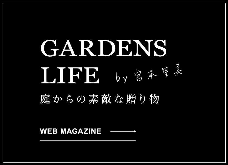 GARDENS LIFE by宮本里美 WEB MAGAZINE
