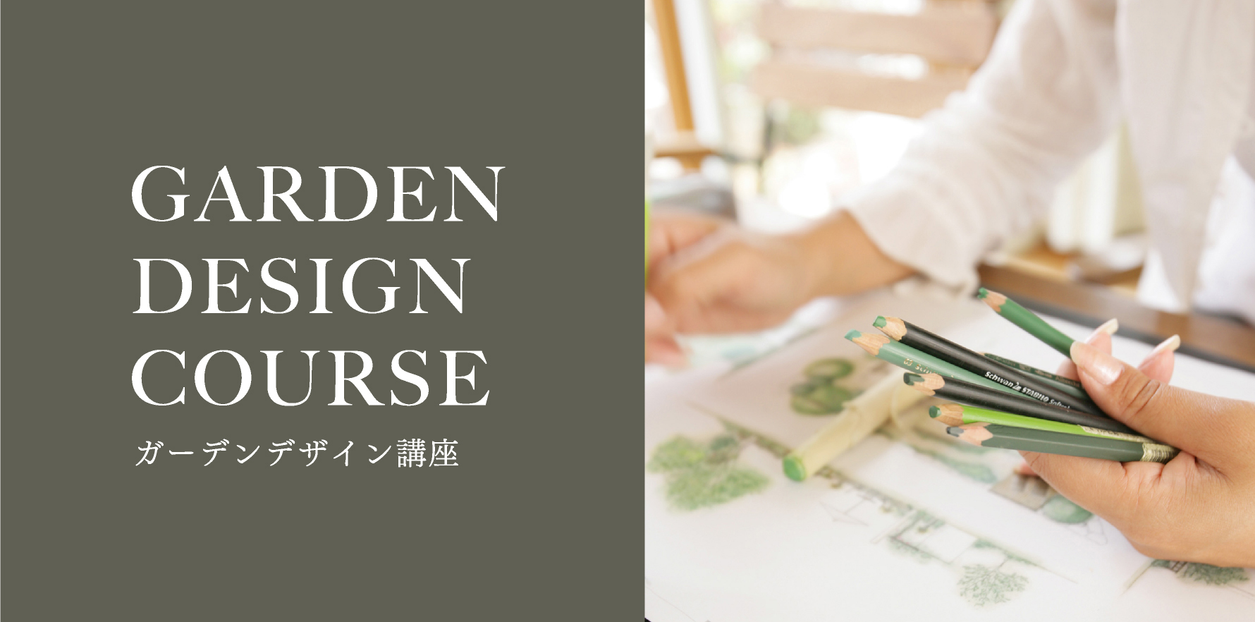GARDEN DESIGN COURS ガーデンデザイン講座