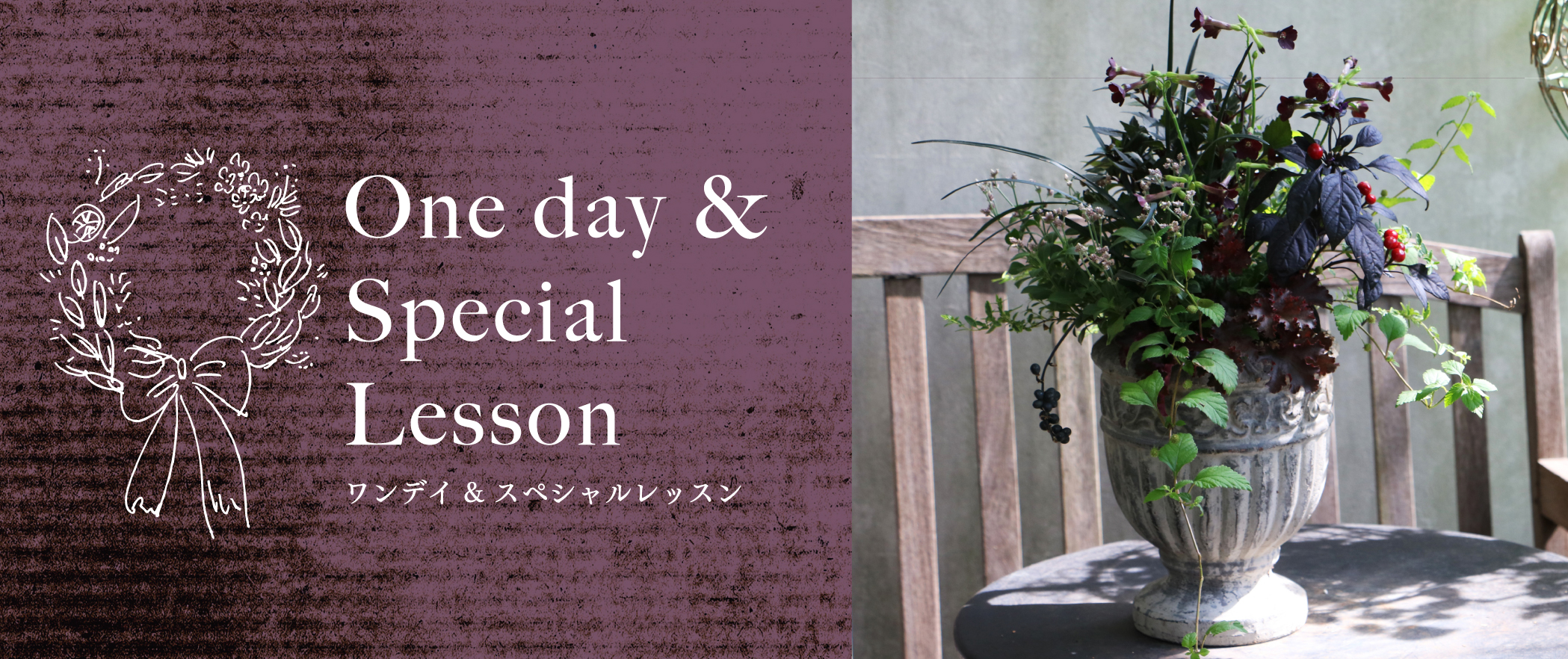 One day & Special Lesson ワンデイ&スペシャルレッスン