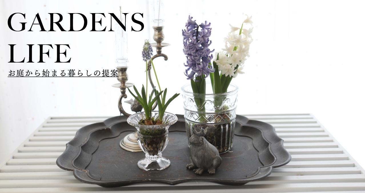 GARDENS LIFE 「お庭から始まる暮らしの提案」