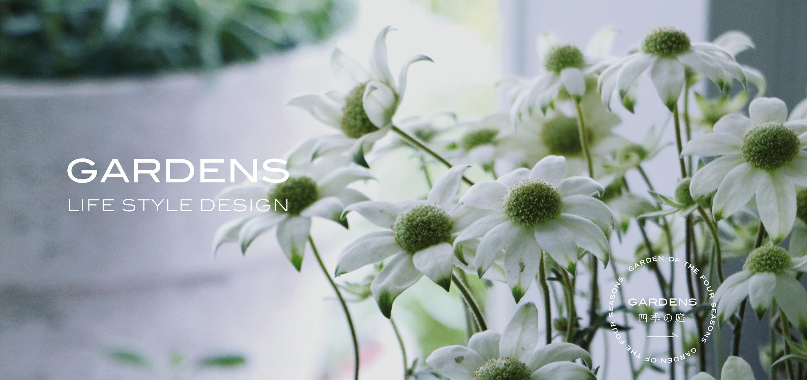 GARDENS lIFE 四季の庭