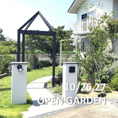 10/26(土)・27(日) OPEN GARDEN