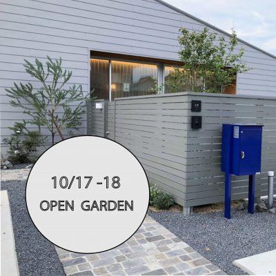 10/17(土)・18(日) OPEN GARDEN